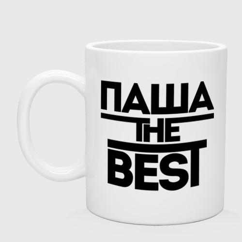 Кружка Паша the best