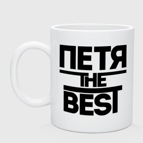 Кружка Петя the best