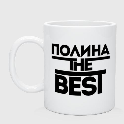Кружка Полина the best