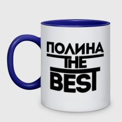 Полина the best