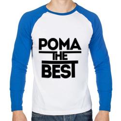Рома the best