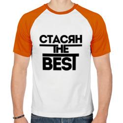 Стасян the best