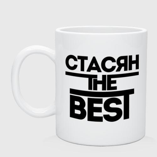 Кружка Стасян the best