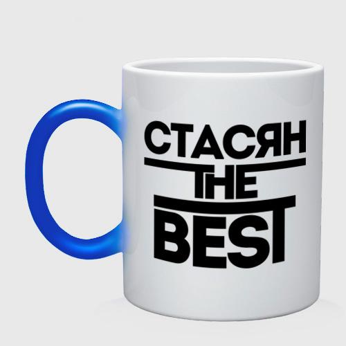 Кружка хамелеон Стасян the best