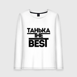 Танька the best