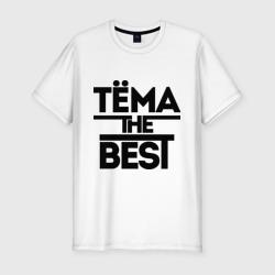 Тёма the best