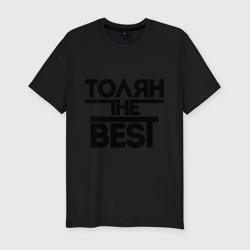 Толян the best
