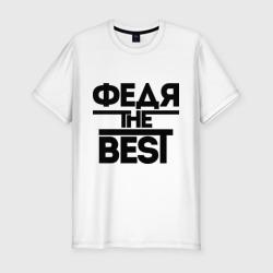 Федя the best