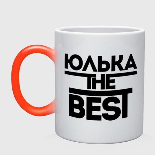 Кружка хамелеон Юлька the best