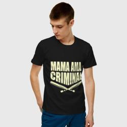 Mama ama criminal glow