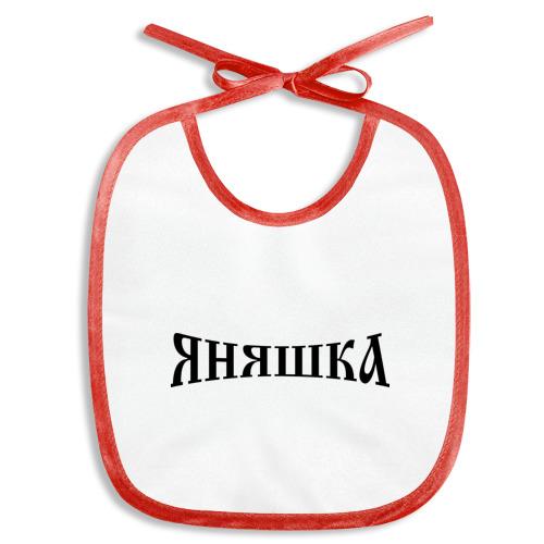 Слюнявчик Яняшка