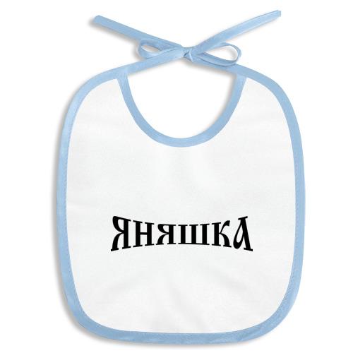 Яняшка