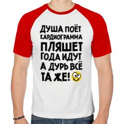Кардиограмма - интернет магазин Futbolkaa.ru