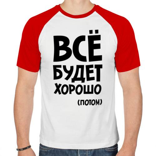 Мужская футболка реглан  Фото 01, Всё будет хорошо. Потом
