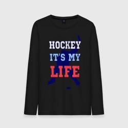 Хоккей – моя жизнь