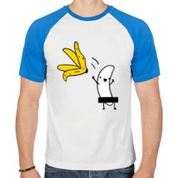 Банан стриптизер