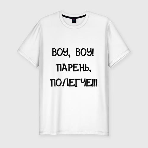 Мужская футболка премиум  Фото 01, Воу, воу полегче!