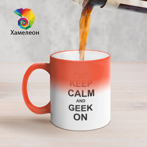 Кружка хамелеон  Фото 05, Кeep calm and geek on
