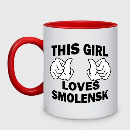 Кружка двухцветная Эта девушка любит Смоленск
