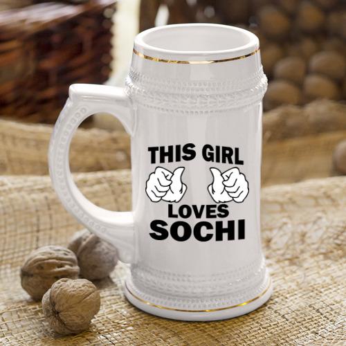 Кружка пивная  Фото 04, Эта девушка любит Сочи