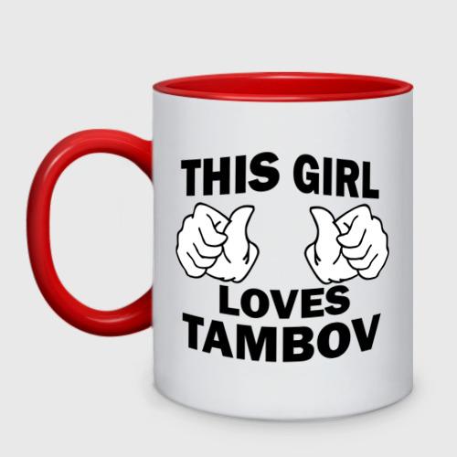 Кружка двухцветная Эта девушка любит Тамбов