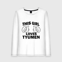 Эта девушка любит Тюмень
