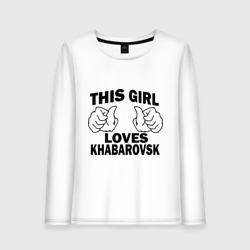 Эта девушка любит Хабаровск