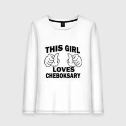 Эта девушка любит Чебоксары