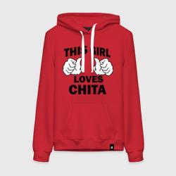 Эта девушка любит Читу