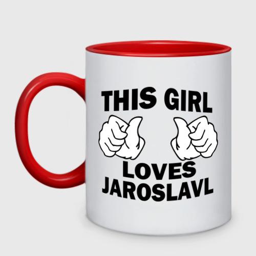 Кружка двухцветная Эта девушка любит Ярославль