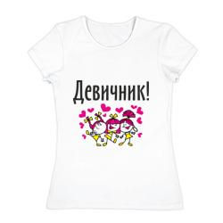 Девичник! - интернет магазин Futbolkaa.ru