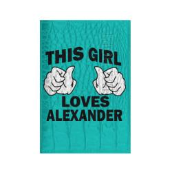 Эта девушка любит Александра