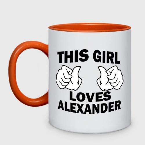 Кружка двухцветная  Фото 01, Эта девушка любит Александра