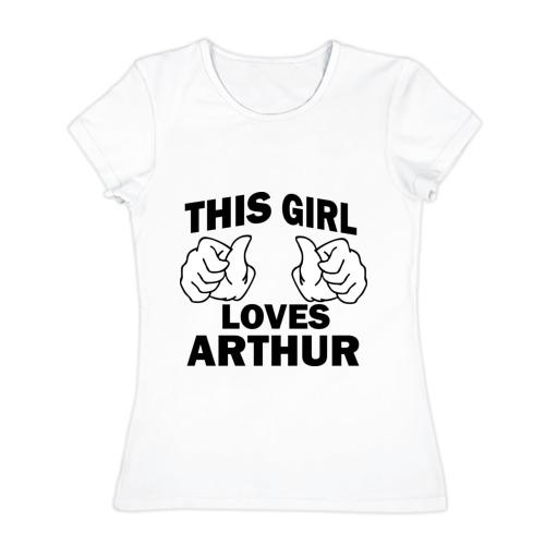 Женская футболка хлопок Эта девушка любит Артура