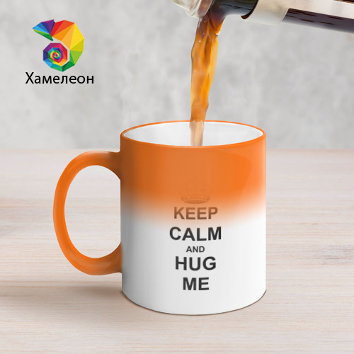 Кружка хамелеон  Фото 05, Keep calm and hug mе