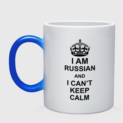 Кружка хамелеон  Фото 01, I am russian and i can\'t keep calm
