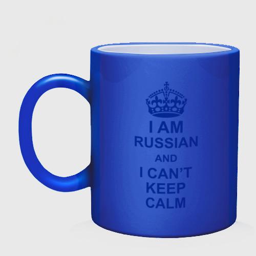 Кружка хамелеон  Фото 02, I am russian and i can\'t keep calm