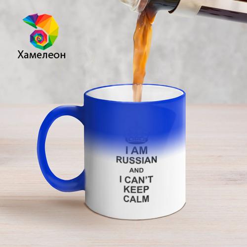 Кружка хамелеон  Фото 05, I am russian and i can\'t keep calm