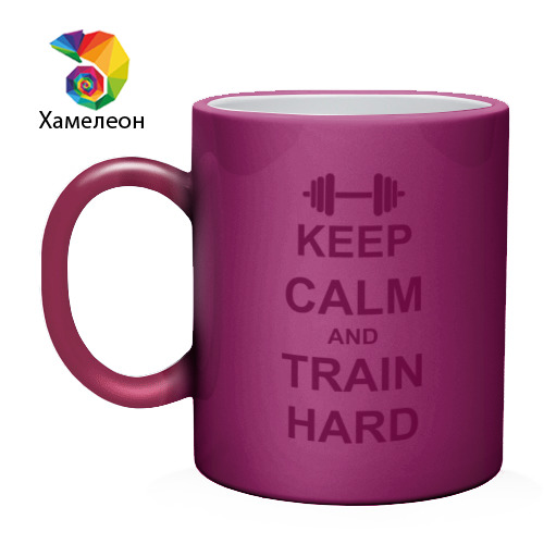 Кружка хамелеон  Фото 02, Keep  calm and train hard