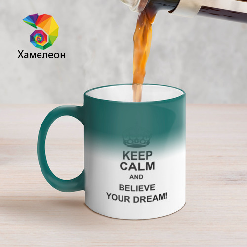 Кружка хамелеон  Фото 05, Keep  calm and believe your dream!