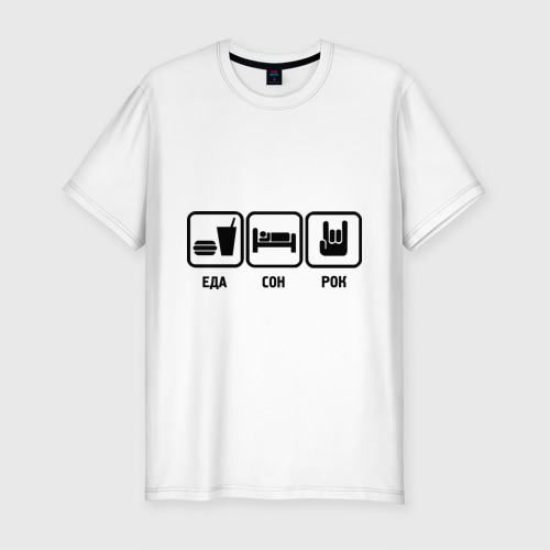 Мужская футболка премиум  Фото 01, Главное в жизни - еда, сон, рок.