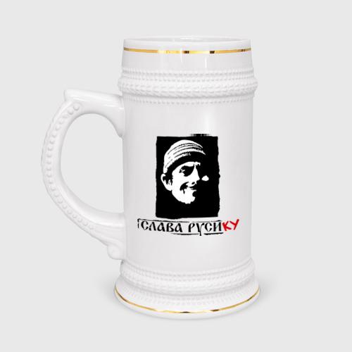 Кружка пивная Слава Русику