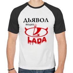 Дьявол водит LADA - интернет магазин Futbolkaa.ru