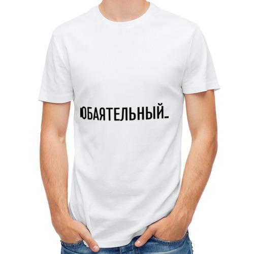 Мужская футболка полусинтетическая  Фото 01, Обаятельный