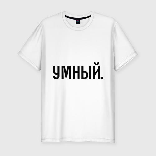 Мужская футболка премиум  Фото 01, Умный
