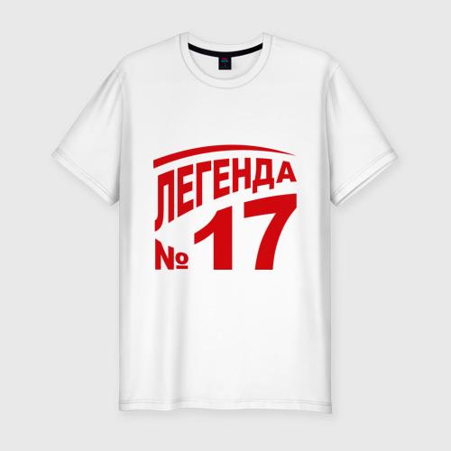 Мужская футболка премиум  Фото 01, Легенда 17