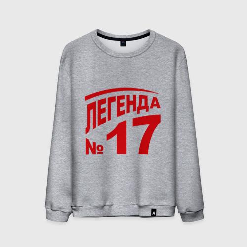 Легенда 17