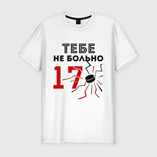 Мужская футболка премиум  Фото 01, 17 - тебе не больно