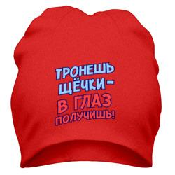 Тронешь щечки - в глаз получишь - интернет магазин Futbolkaa.ru