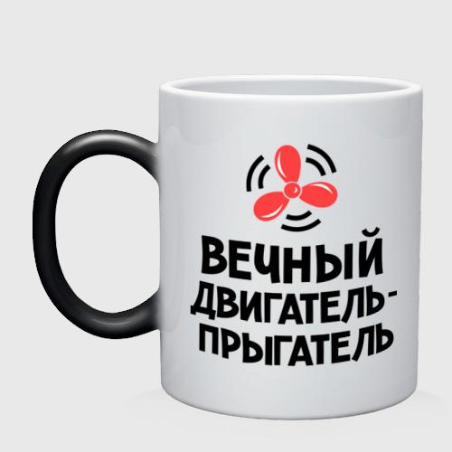 Купить Кружка хамелеон Вечный двигатель-прыгатель One, VseMayki.ru, Россия, Детские